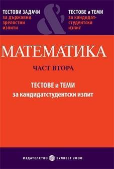 Книги Матури, кандидат-студенти - Тестове за държавен