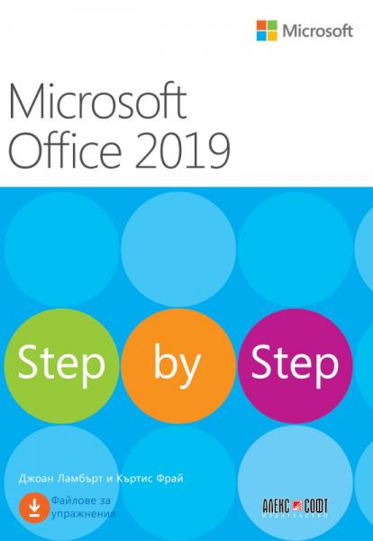 Microsoft Office 2019 - Step by Step