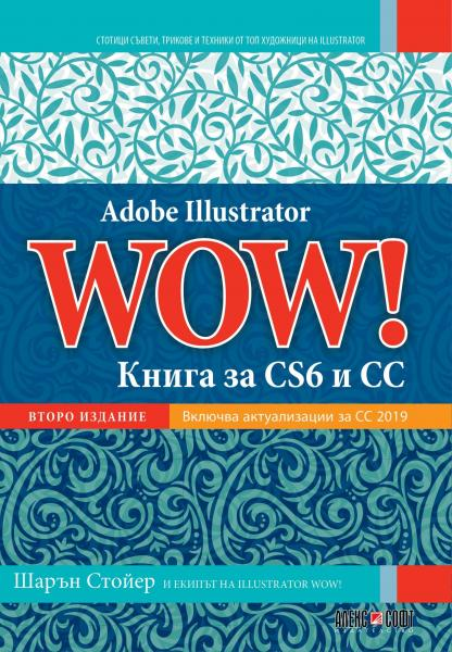 Adobe Illustrator WOW! - Книга за CS6 и CC